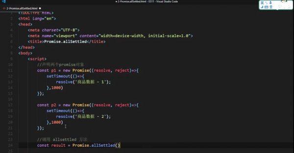 尚硅谷Web前端ES6教程,包括ES6-ES11 视频截图
