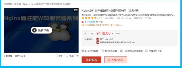 Nginx高性能WEB服务器视频教程
