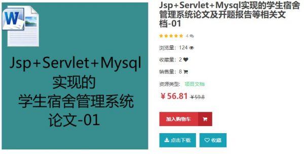 Jsp+Servlet+Mysql实现的学生宿舍管理系统