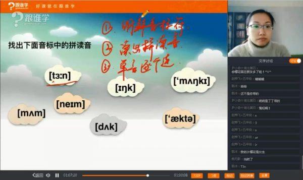 陈君魔法英语 视频截图