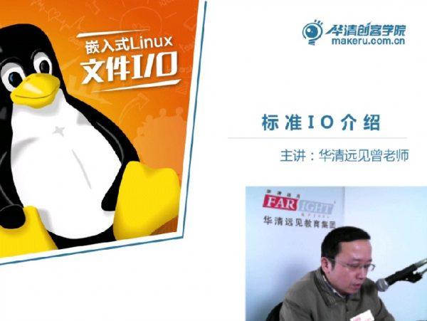 嵌入式Linux文件I/O