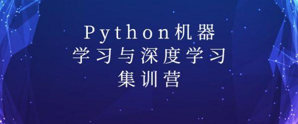 Python机器学习与深度学习集训营