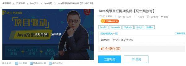 Java高级互联网架构师【马士兵教育