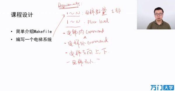 跟美国博士学编程:C++特训班 课程截图