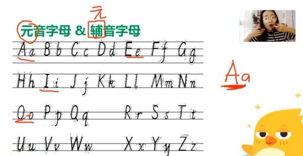 5-6年级·有道国际音标与自然拼读 视频截图