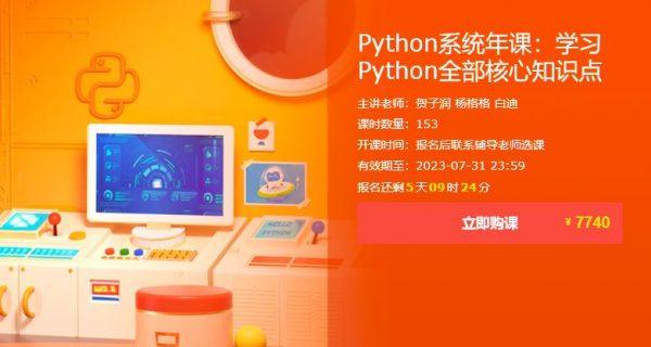 Python系统年课:学习Python全部核心知识点