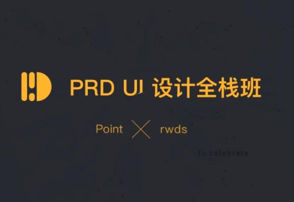 PRD UI设计全栈班