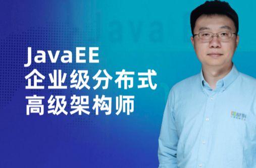廖雪峰:Java企业级分布式架构师