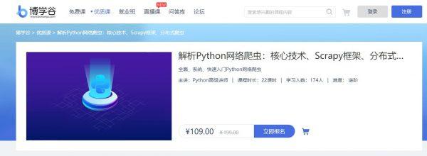 解析Python网络爬虫