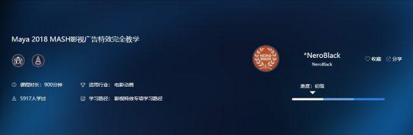 Maya 2018 MASH影视广告特效彻底教育