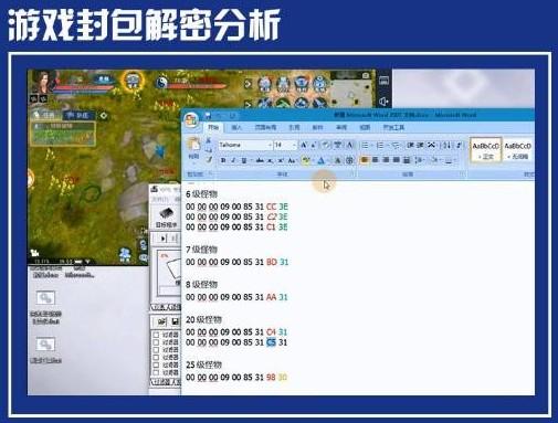 游戏封包解密分析