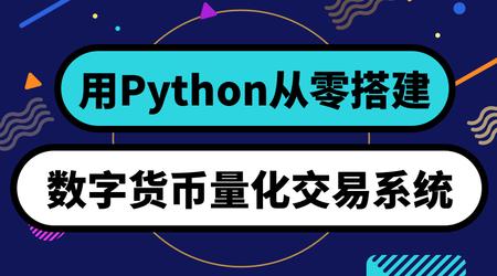 用Python从零搭建 数字货币量化交易系统