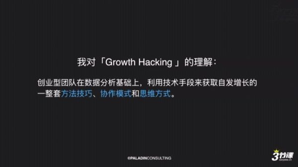 我对Growth Hacking的理解