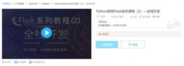 Python框架Flask系列课程(2)—全栈开发