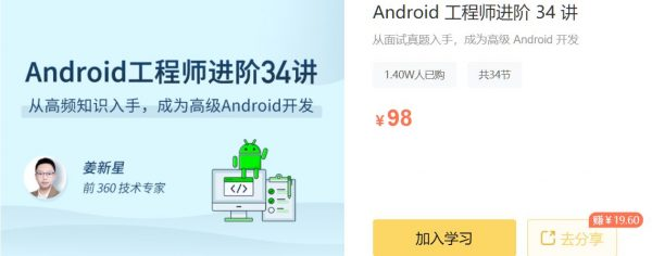 Android 工程师进阶34讲