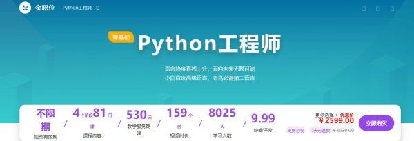 Python工程师