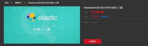 Elasticsearch顶尖高手系列-快速入门篇