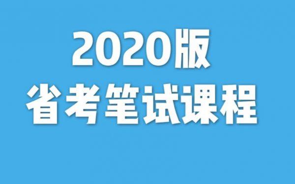 2020省考笔试课程