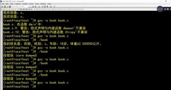百万年薪C C++程序员课程 视频截图