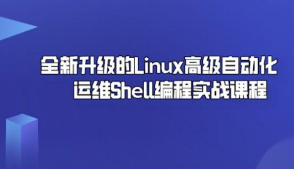 Linux自动化运维Shell编程开发
