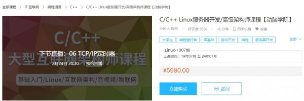 C/C++ Linux服务器开发/高级架构师<a target=_blank href='http://www.yingzhiyuan.com/'><a target=_blank href='http://www.yingzhiyuan.com/'>课程</a></a>