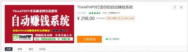 ThinkPHP5打造你的主动挣钱体系