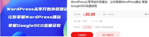 WordPress从零开始外贸建站