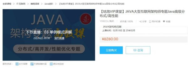 JAVA大型互联网架构师专题Java高级分布式/高性能