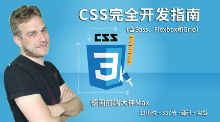德国Max的CSS 3终极前端开发指南