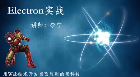 Electron实战