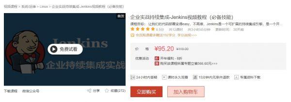 企业实战持续集成-Jenkins视频教程