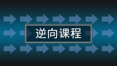 逆向<a target=_blank href='http://www.yingzhiyuan.com/'>课程</a>