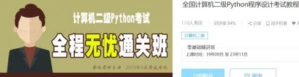 全国核算机二级Python程序设计考试教程