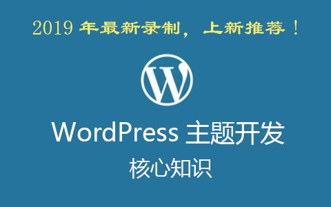 WordPress主题开发中心常识