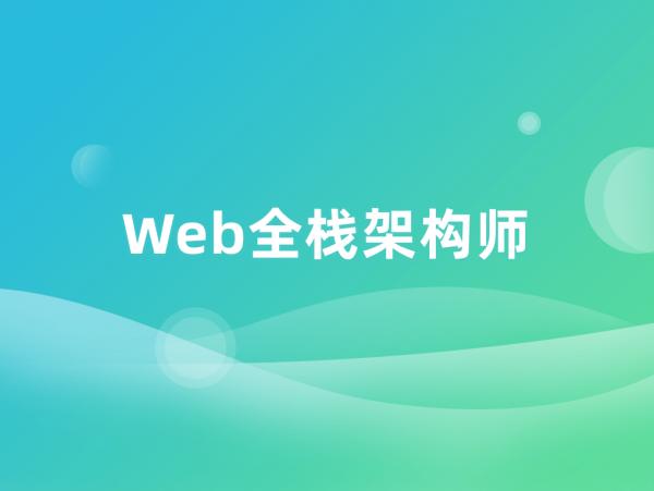 Web全栈架构师