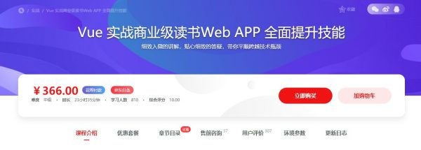 Vue 实战商业级读书Web APP 全面提升技能