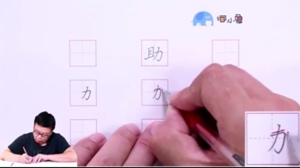 河小象系统练字课 视频截图