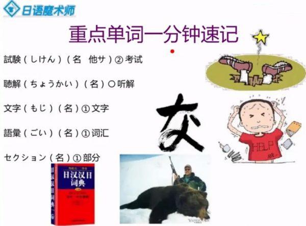 日语魔术师 视频截图