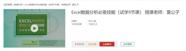 Excel数据分析必备技能(试学9节课) 授课老师:雷公子