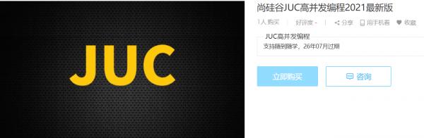 尚硅谷JUC高并发编程2021最新版