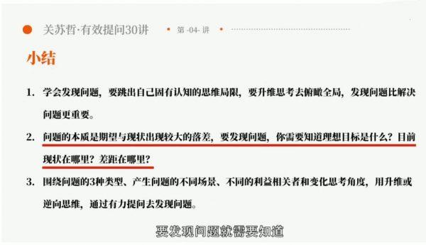 关苏哲14天决策特训营 视频截图