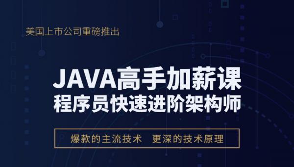达内在线Java高手加薪班