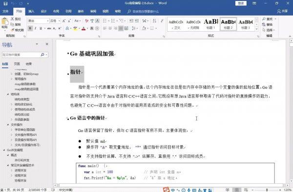 Go语言与区块链在线就业班课程视频截图