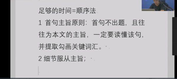 赵亮考研英语亮剑计划视频截图