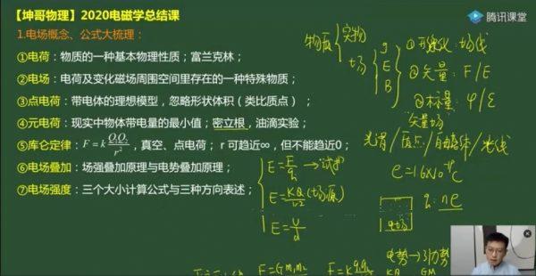 坤哥物理 视频截图
