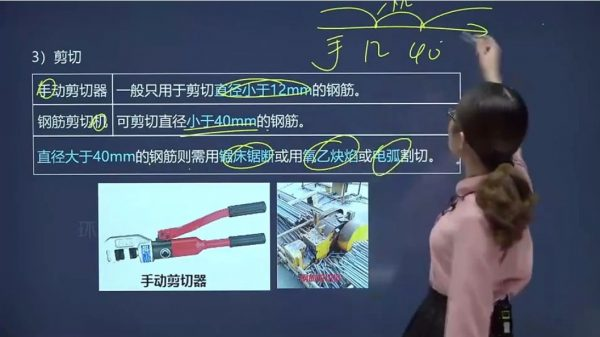 一级造价工程师 视频截图