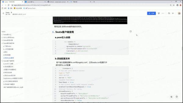 Java工程师高薪训练营内容截图