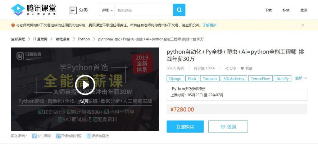 python全能工程师-挑战年薪30万