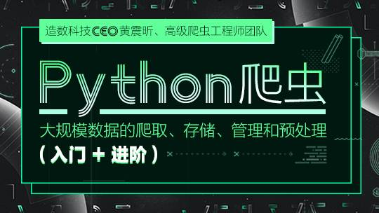 Python爬虫(入门+进阶)