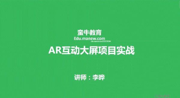 AR互动大屏项目实战课程
